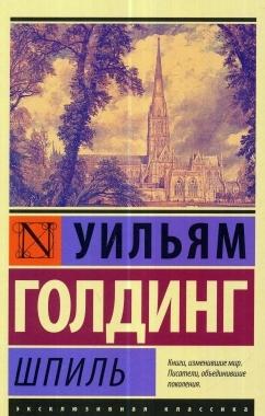 РАСПРОДАЖА Шпиль: Роман