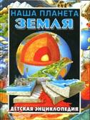 Наша планета - Земля. Детская энциклопедия