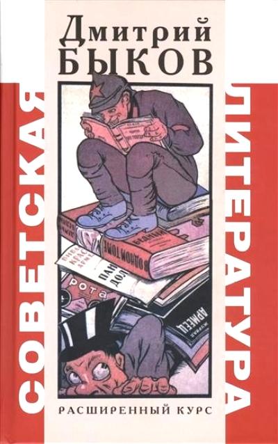 Советская литература: Расширенный курс