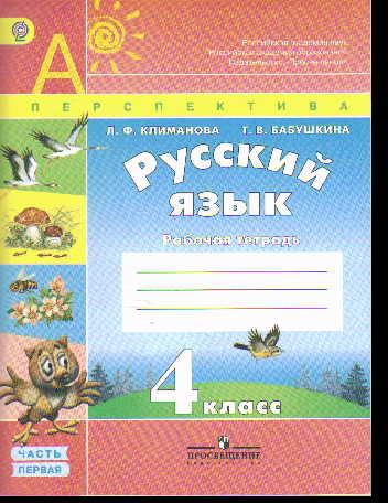 Русский язык. 4 кл.: Рабочая тетрадь в 2 ч. (ФГОС) /+797960/