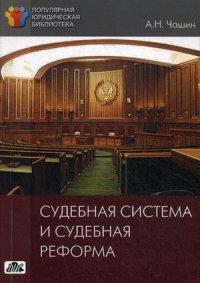 Судебная система и судебная реформа. Выпуск 1/2014