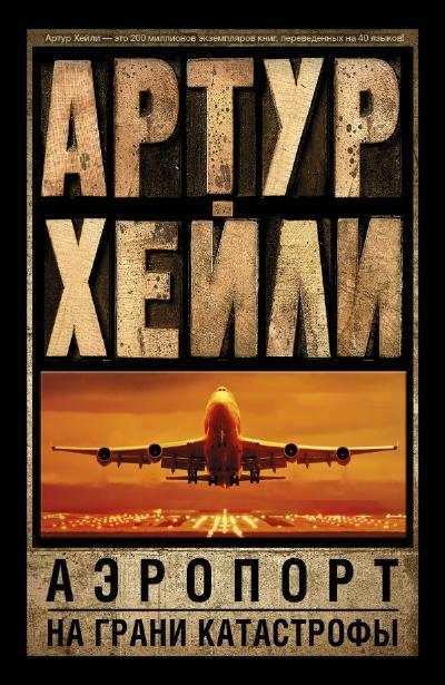 Аэропорт. На грани катастрофы: Романы