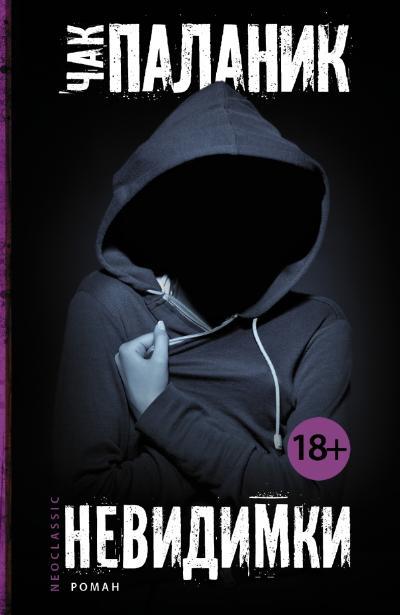 Невидимки: Роман