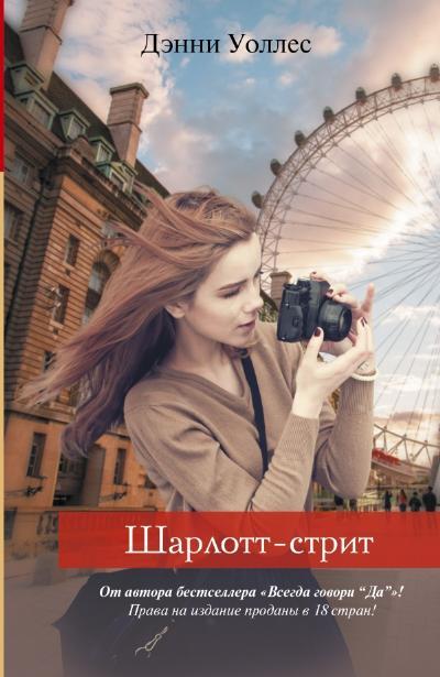Шарлотт-стрит: Роман