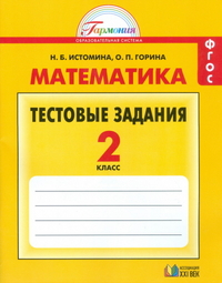 Математика. 2 кл.: Тестовые задания: С выбором одного... ФГОС /+748807/