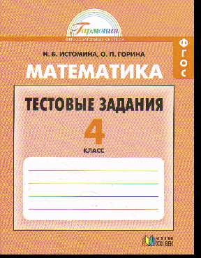 Математика. 4 кл.: Тестовые задания с выбор.одного верн. ответа /+912426/