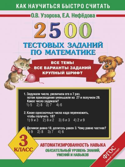 2500 тестовых заданий по математике. 3 класс ФГОС