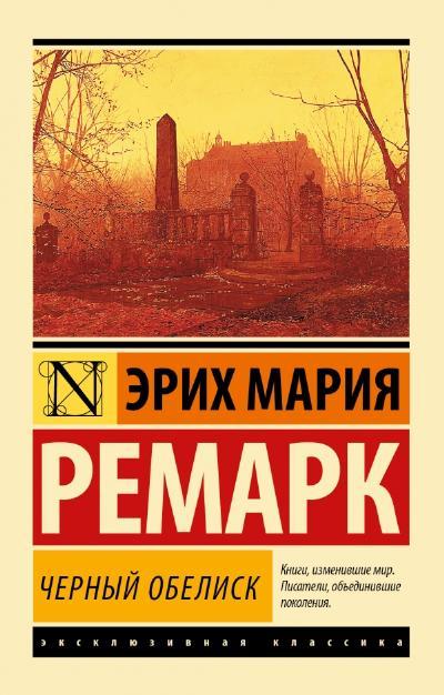 Черный обелиск: Роман