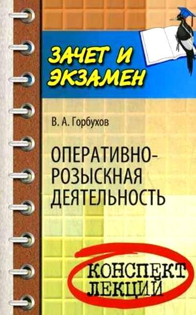 Оперативно-розыскная деятельность: Конспект лекций