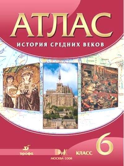 Атлас 6 кл.: История средних веков ФГОС /+778567/