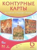 Контурные карты. 6 кл.: История средних веков (ФГОС) /+789426/
