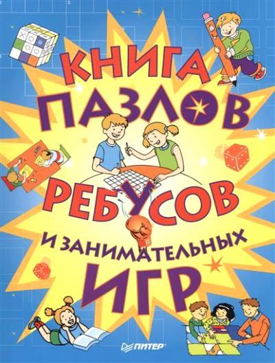 Книга пазлов, ребусов и занимательных игр