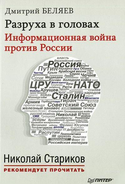 Разруха в головах. Информационная война против России