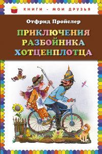 Приключения разбойника Хотценплотца