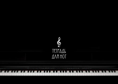 Тетрадь для нот А4 16л Белое на черном (рояль) горизонтальная