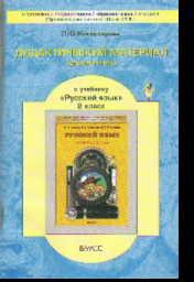 Русский язык. 2 кл.: Дидактический материал (упражн.) к уч.Бунеева/+560140/