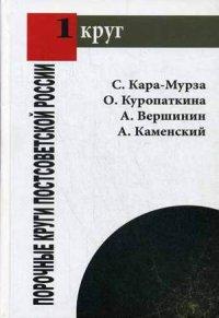 Порочные круги постсоветской России