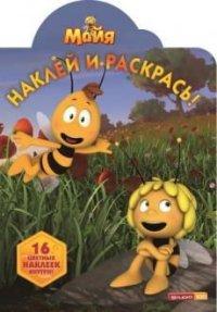 Раскраска Наклей и раскрась! № НР 16057 Пчелка Майя