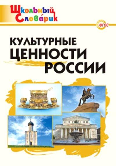 Культурные ценности России. Начальная школа ФГОС