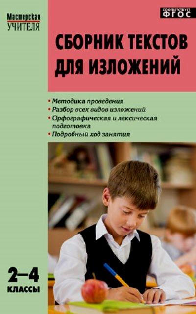 Сборник текстов для изложений: 2-4 классы ФГОС