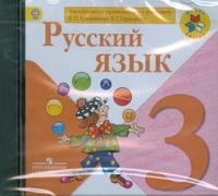 CD Русский язык. 3 кл.: Электронное приложение к учеб. Канакиной В.П.