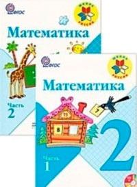 Математика. 2 кл.: Учебник: В 2 ч. с электронным прилож. ФГОС /+755535/