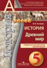История. Древний мир. 5 кл.: Поурочные метод. рекомендации