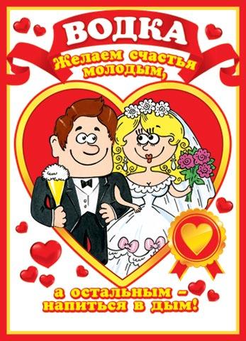 Аппликация открытка, прикольные картинки на бутылки на свадьбу