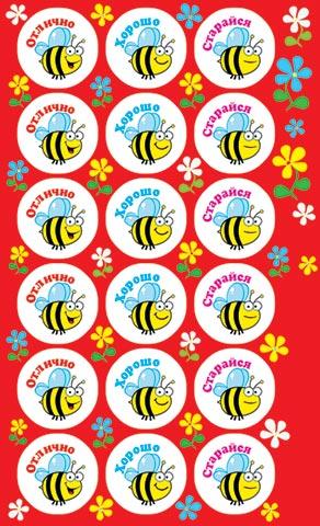 Наклейки 0-11-128А Пчелки! Отлично. Хорошо. Старайся