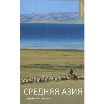 Средняя Азия: Практический путеводитель