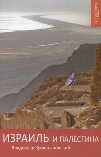 Израиль и Палестина: Практический путеводитель