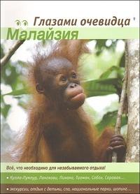 Малайзия: Путеводитель