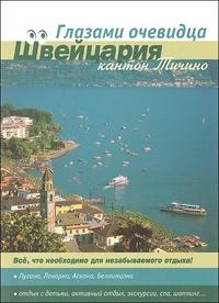 Швейцария: Кантон Тичино: Путеводитель