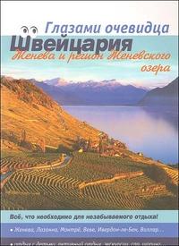 Швейцария: Женева и регион Женевского озера: Путеводитель