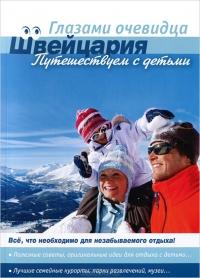 Швейцария: Путешествуем с детьми: Путеводитель