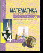 Математика в вопросах и заданиях. 4 кл.: Тетр. для самост.раб. №2 /+797319/