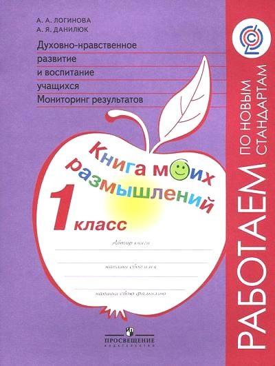 Духовно-нравственное развитие и воспитание учащихся. 1 кл.: Книга /+885629/