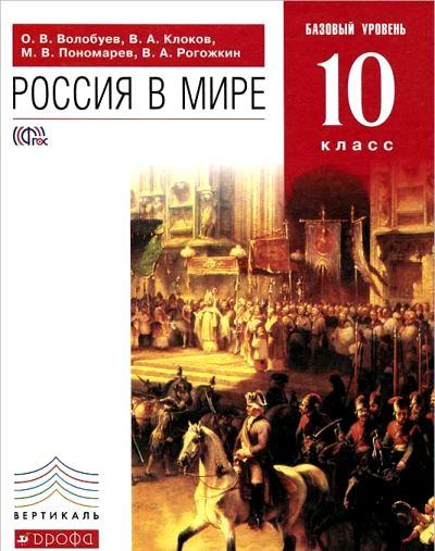 Россия в мире. 10 кл.: Учебник: Базовый уровень ФГОС