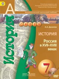 История. 7 кл.: Россия в XVII-XVIII веках.: Учебник ФГОС