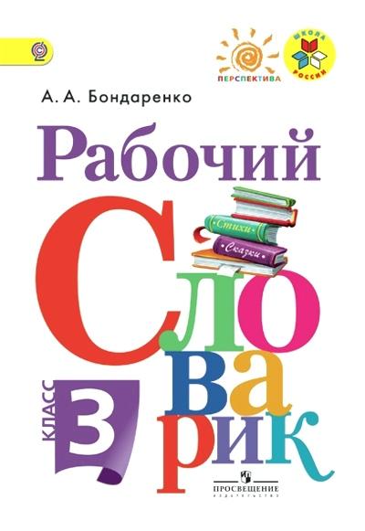 Рабочий словарик. 3 кл.: Пособие для учащихся  ФГОС /+435272/