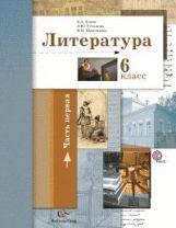Литература. 6 класс: Учебник: В 2 частях Часть 1 ФП