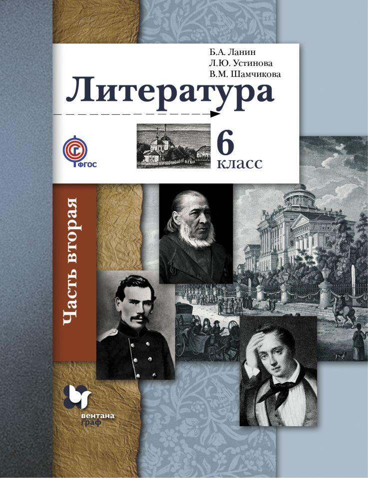 Литература. 6 класс: Учебник: В 2 частях Часть 2 ФП