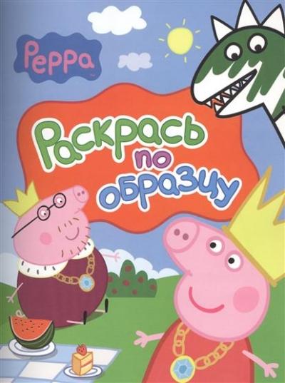 Раскраска Свинка Пеппа. Раскрась по образцу