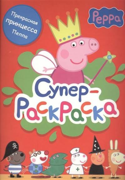 Раскраска Суперраскраска Свинка Пеппа