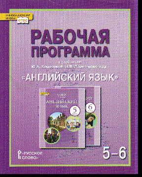 Английский язык. 5-6 кл.: Рабочая программа к учебникам Комаровой Ю.А., Лар