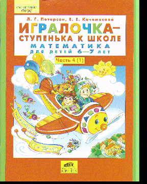Игралочка - ступенька к школе: Математика для детей 6-7 лет. Часть 4: в 2-х