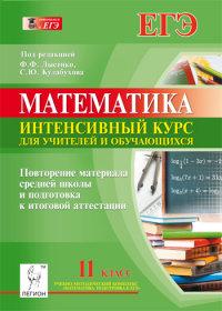 ЕГЭ. Математика. 11 кл.: Повторение материала средней школы и подготовка к