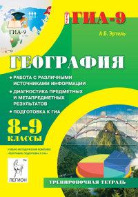 ГИА. География. 8-9 кл.: Работа с различными источниками информации. Диагно