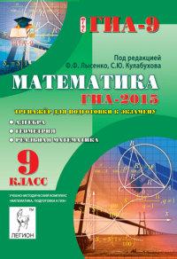 ГИА-2015. Математика. 9 кл.: Тренажер для подготовки к экзамену. Алгебра