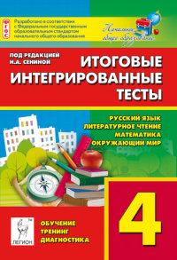 Итоговые интегрированные тесты. 4 кл.: Русский язык, литературное чтение